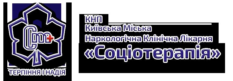 """КНП """"КМНКЛ """"Соціотерапія"""""""